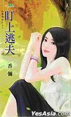 Tian Ning Meng 164 -  Bang Ge Gui Mang Zhi : Cheng Shang Tao Fu