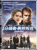 Divergent (2014) (DVD) (Hong Kong Version)