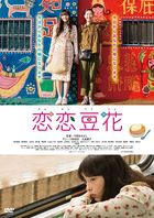 Renren Doufa  (DVD) (Japan Version)