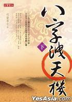 Ba Zi洩 Tian Ji ( Xia)