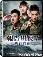 Yes, Sir! 7 (2016) (DVD) (Taiwan Version)