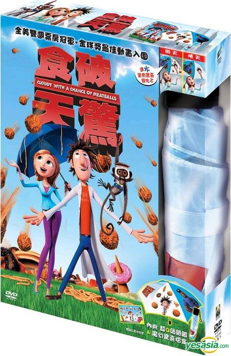 Yesasia Cloudy With A Chance Of Meatballs 2009 Dvd Gift Set Taiwan Version Dvd Phil Lord Christopher Miller Sony Music Tw Western World Movies Videos Free Shipping