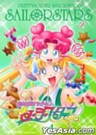 美少女戰士 Sailor Moon - Sailor Stars Vol.4 (日本版)