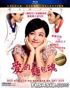 The Soul of Bread (2012) (Blu-ray) (Hong Kong Version)