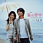 Zou no Senaka Original Soundtrack (Japan Version)