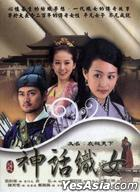 A Weaver on the Horizon (DVD) (End) (Taiwan Version)