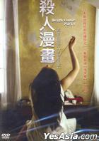Death Comic Part I (DVD) (Taiwan Version)