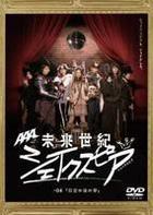 Mirai Seiki Shakespeare #04 A Midsummer Night's Dream (DVD) (First Press Limited Edition) (Japan Version)