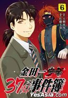 The Kindaichi Case Files 37 years old (Vol.6)