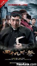 Forty-Nine Days: Memorial (H-DVD) (End) (China Version)
