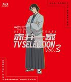 Case Closed (Detective Conan) Akai Family TV Selection Vol.3 (Blu-ray)(Japan Version)