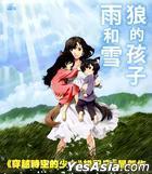 Wolf Children (2012) (VCD) (Hong Kong Version)