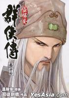 Qun Xia Chuan (Vol.17)