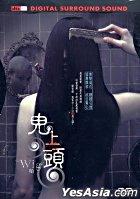 鬼上頭 (DTS版) (香港版)
