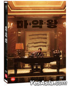 The Drug King (2DVD) (Korea Version)