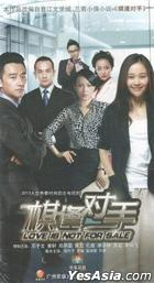棋逢對手 (DVD) (完) (中国版)