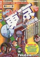 東京激新Fun幹線 (第7版)