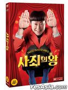 謝罪大王 (DVD) (韓國版)