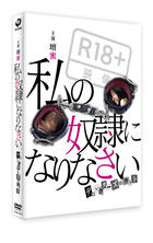 Be My Slave (2 DVD + CD) (Director's Cut) (Japan Version)