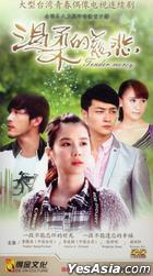 Gentle Mercy (H-DVD) (End) (China Version)