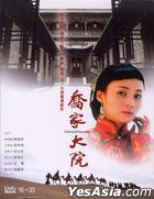 Qiaojia Dayuan (DVD) (Part II) (To be continued) (Taiwan Version)