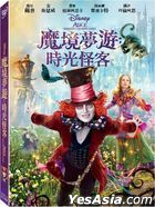 Alice Through the Looking Glass (2016) (DVD) (Taiwan Version)
