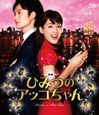 Movie Himitsu no Akko-chan (Blu-ray)(Japan Version)