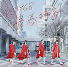Seishun Dokei [Type C] (SINGLE+DVD) (Japan Version)