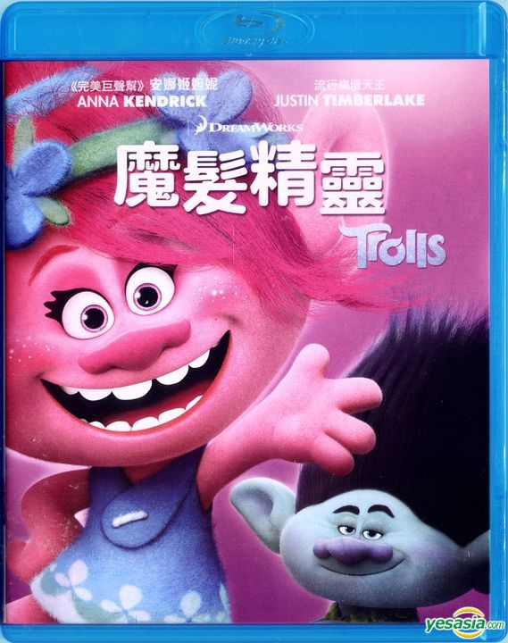Yesasia Trolls 2016 Blu Ray Hong Kong Version Blu Ray Mike Mitchell Intercontinental Video Hk Western World Movies Videos Free Shipping North America Site