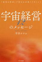 Uchuu Keiei 12 no Message 'Hontou no Jibun' de Ikireba Subete Umaku Iku