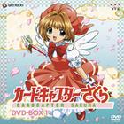カードキャプターさくら DVD−BOX1 DVD-BOX(1)