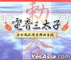 Dian Yin San Tai Zi - Quan Tai Qi Luan Dian Yin Wu Qu Shou Xuan