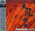 The Art of Chinese Instrumentals (AQCD)