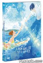 乘浪之約 (DVD) (韓國版)