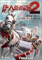 Detective Chinatown 2 (2018) (DVD) (English Subtitled) (Hong Kong Version)