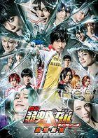 舞台 飆速宅男 New Inter-High 制・限・解・除 (DVD)(日本版)