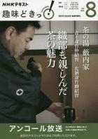 chiyanoyu yabunouchi ke oribe mo shitashinda chiya no miriyoku anko ru housou enueichike  tekisuto NHK tekisuto enueichike  shiyumidokitsu NHK shiyumidokitsu