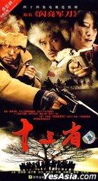 Shi San Sheng (H-DVD) (End) (China Version)