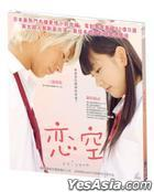 Koizora (VCD) (English Subtitled) (Hong Kong Version)