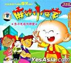 Ma La Xiao Yuan Jia 2 - Dang Xiao Mao Cheng Wei Ming Xing (VCD) (China Version)
