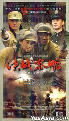 Battle In Dawn (H-DVD) (End) (China Version)