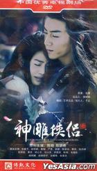 The Romance Of The Condor Heroes (2014) (H-DVD) (End) (China Version)