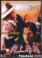 新上海灘 (1996) (DVD) (台灣版)
