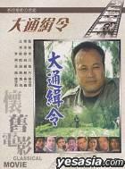 大通缉令 (台湾版)