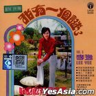 Wo You Yi Ge Mi Vol.5 (Malaysia Version)