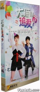 Running After The Love (2015) (H-DVD) (Ep. 1-58) (End) (China Version)