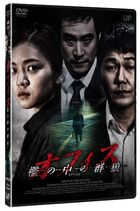 Office (DVD) (Japan Version)
