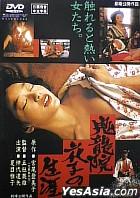 Gui Long Yuan Hua Zi De Sheng Ya (Taiwan version)