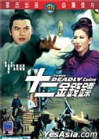 Twelve Deadly Coins (Hong Kong Version)