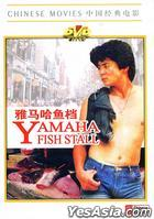 Yamaha Fish Stall (DVD) (English Subtitled) (China Version)